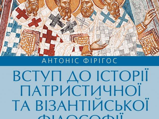 Католики презентували у Львові книгу про історію патристики та філософії