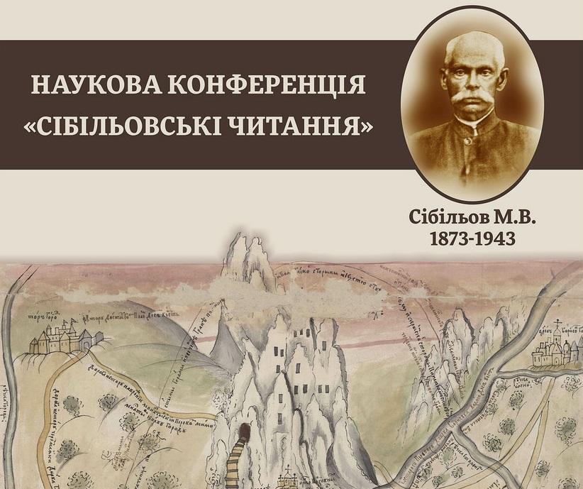 У Святогірській лаврі відбудуться «Сібільовські читання» з презентацією п'яти нових видань