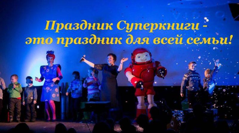 Благотворительная акция «Рождество c Суперкнигой» пройдет в девяти городах Украины
