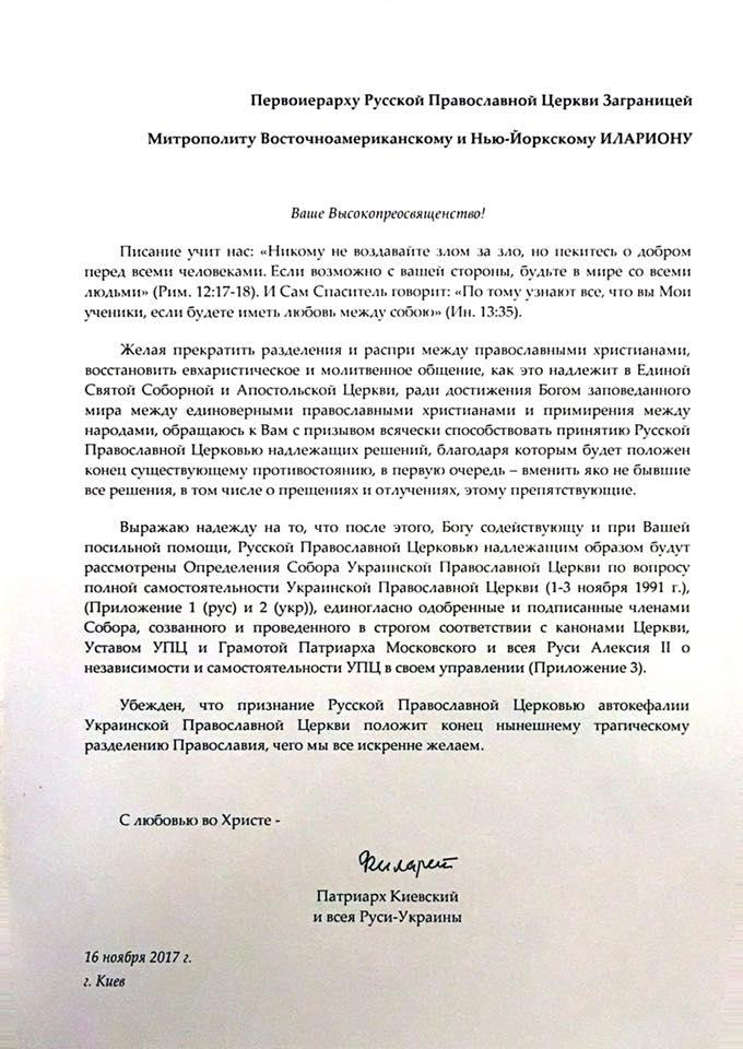 Оприлюднено ще одного листа патріарха Філарета до митрополита РПЦ