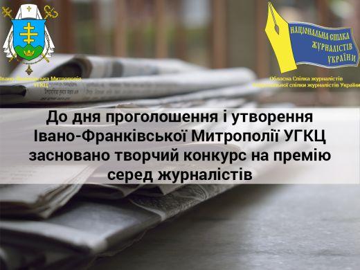 Івано-Франківська митрополія УГКЦ і журналісти заснували щорічний творчий конкурс з утвердження духовно-моральних цінностей