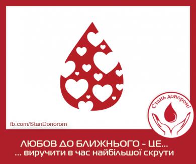 Проект «Стань донором» анонсував безоплатну здачу крові в столичному Ісламському центрі