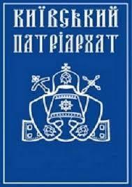 Глава УПЦ КП зустрівся з архієреями Вселенського Патріархату