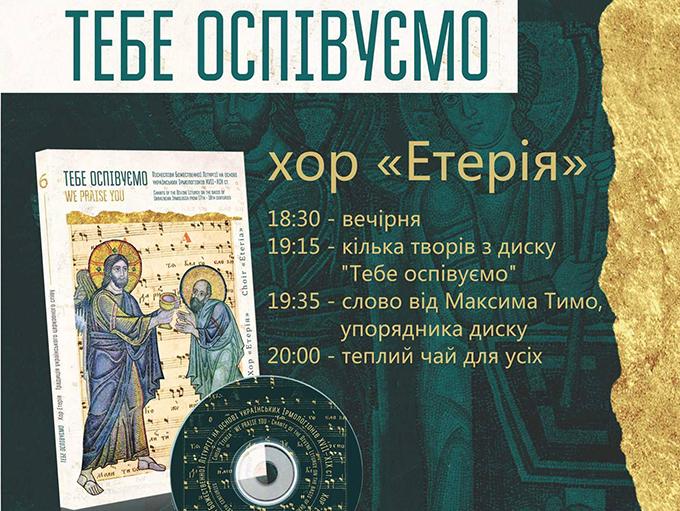 Молоді греко-католики презентують у Львові диск української традиції літургійного співу XVII – XIX ст.