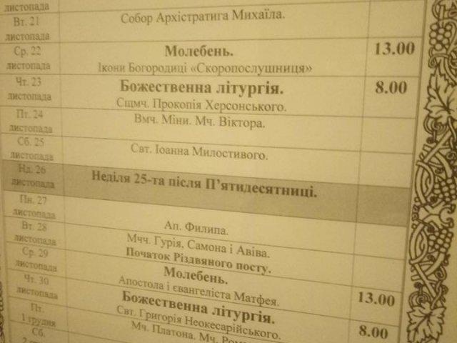 В опечатаному парламентському храмі УПЦ (МП) відновила Богослужіння