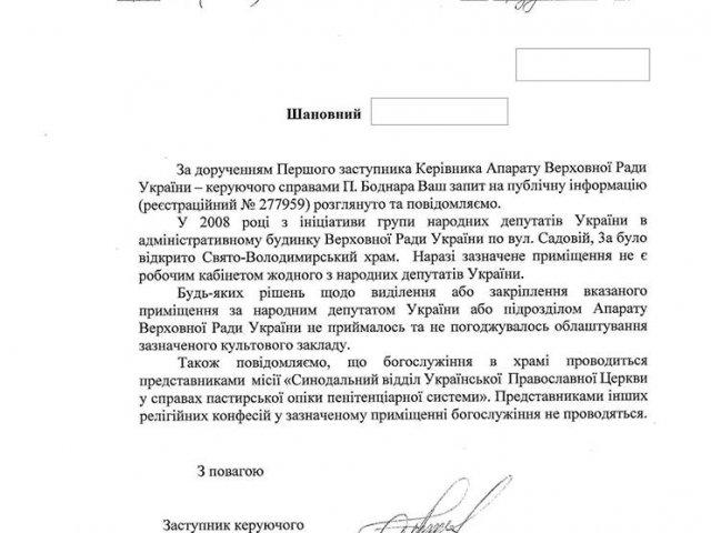 Парламентський храм УПЦ відновив роботу