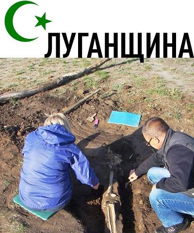 Археологи: середньовічні мешканці Луганщини сповідували іслам