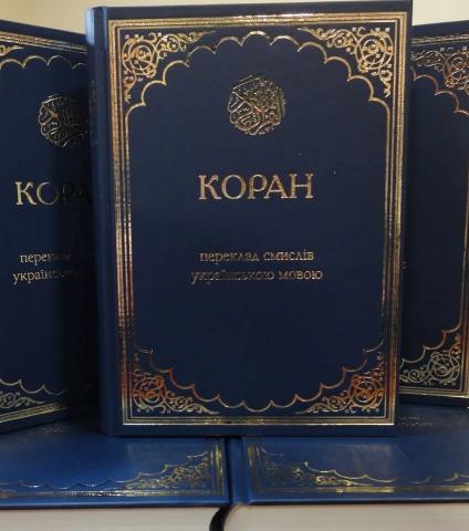 У Києві презентували п'яте перевидання смислів Корану українською мовою