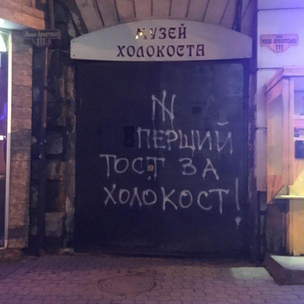У Одесі невідомі осквернили антисемітськими гаслами синагогу та Музей Голокосту