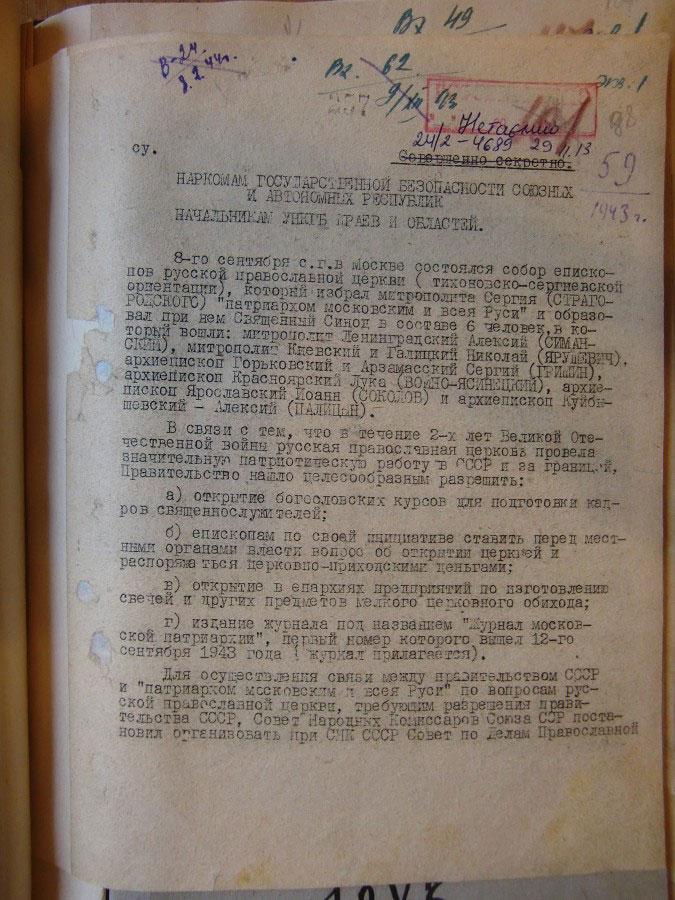 Московський Патріархат створювали агенти НКДБ, - документи СБУ