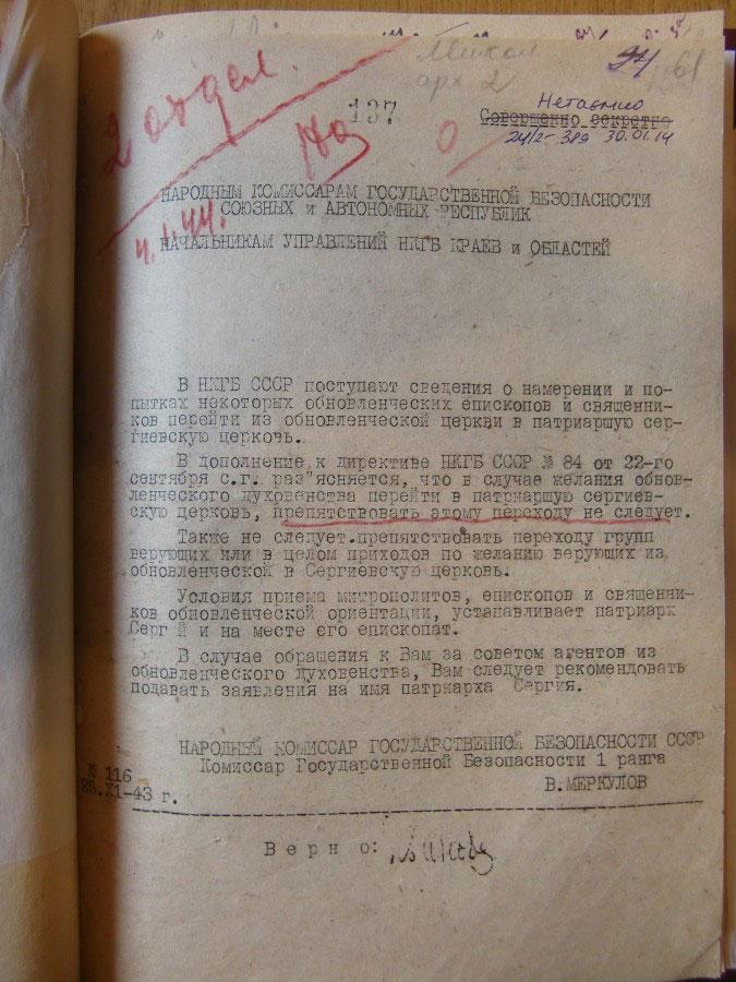 Лінія РПЦ не розходилася й не розходиться з «лінією партії», — історик Роман Скакун про віднайдені документи НКДБ